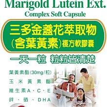 三多金盞花萃取物葉黃素 三多 金盞花萃取物 葉黃素 複方軟膠囊 100粒 完整包裝