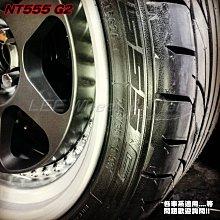 【桃園 小李輪胎】 日東 NITTO NT555 G2 255-45-18 性能胎 全規格 各尺寸 特惠價供應 歡迎詢價