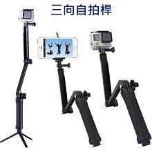 【極品生活】折疊三向調節臂 三向自拍桿 手機運動攝影機自拍神器 3-way GoPro SJ4000 SQ12 SQ13