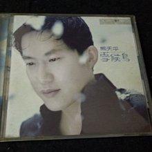 【珍寶二手書齋CD1】熊天平 雪候鳥
