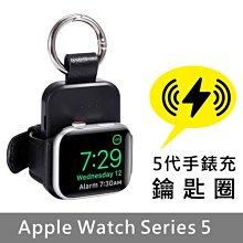 Apple 蘋果手錶6/se iwatch 3~6代 通用 電 無線 磁力 磁吸 充電器 迷你掛飾 充電鑰匙