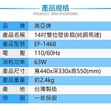 (免運費)南亞牌 MIT 14吋 雙拉壁掛扇 電風扇 壁扇 涼風扇 風扇 掛扇 EF-1468