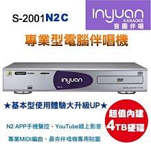 台北新北卡拉OK推薦~音圓Inyuan S-2001 N2C 卡拉OK 高畫質專業型伴唱機 電腦點歌機升級大容量4TB