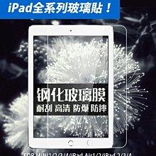 【iPad電鍍版 高清玻璃保護貼】NewiPad2017 iPad 2/3/4/Air/Air2/Pro9.7/10.5