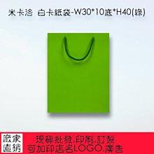 大號綠白卡紙袋 每個12.6元,滿1000免運 牛皮紙袋 購物袋 服飾袋 手提袋30*10*40cm 50個630元
