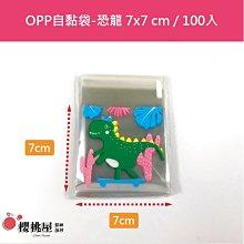~櫻桃屋~OPP自黏袋-恐龍 7x7 cm / 100入