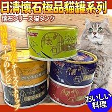【🐱🐶培菓寵物48H出貨🐰🐹】日本日清》典藏極品懷石貓罐系列80g/罐 特價35元(自取不打折)