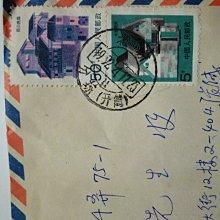 238--兩岸剛開放時期(免運費)老郵票--老郵戳(罕見1992中國北京寄台灣)航空實寄封