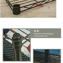 【免運】60x45x180公分輕型四層烤漆黑波浪架 /置物架/層架/收納架/鐵架