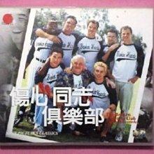 ※QQ影音堂※二手正版VCD~傷心同志俱樂部~狄恩肯.安德魯奇根【直購價】