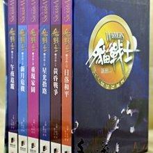 晨星出版~全新品未曾開封~貓戰士二部曲(7-12冊).特賣只要$1125元