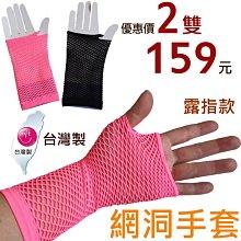 K-23彈性露指款外銷網洞手套 2雙159元 螢粉黑色露指手套 夜店手套 角色扮演  cosplay 聖誕節