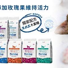 【寵物王國-貓館】瑪恩吉-天然全能結紮貓配方(鱒魚) 400g, 可超取!