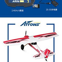 《TS同心模型》Arrows hobby 藍箭 1300mm 大腳 BIGFOOT 全套RTF版 + 陀螺儀