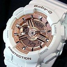 *夢幻精品屋*CASIO公司貨 BABY-G 白x玫瑰金 指針搭配數字雙顯式設計 BA-110-7A1