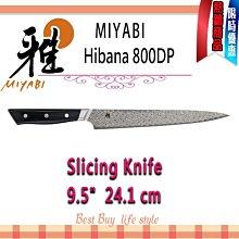 德國 Zwilling 雙人 MIYABI 雅 800DP Hibana  9.5吋 24公分 日本刀 切片刀