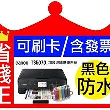【含發票+廢墨裝置】CANON TS5070【黑色防水+五色列印+影印+無線】比epson L3110 L3150強