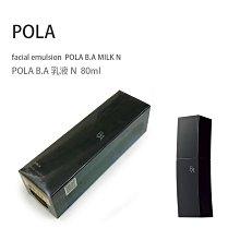 全新正品原廠現貨 日本 新款第六代 POLA B.A 乳液 N (80ml)