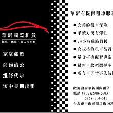 福斯 露營車 T6 租車 華新國際租賃 台北租車 露營 車邊帳 出租 空車 中山區