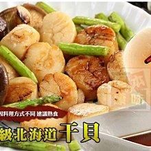 日本北海道生食級鮮干貝 海鮮烤肉 冷凍配送 [CO00354]健康本味