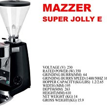 MAZZER SUPER JOLLY E 營業用 .專業級. 定量磨豆機.專業磨豆機..請先詢問現貨..