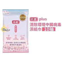 芊柔PIUS 清除環境中腸病毒濕紙巾 (10抽/80抽)【C0128】