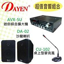 「小巫的店」*AVX-5U+D-02+CU-102 音響組合,營業用.點餐.早餐店