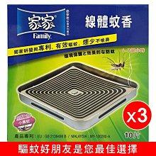 『家家 - 必安住』 線體紙蚊香補充包(10片/盒) - 三盒組