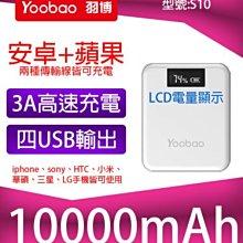 【傻瓜批發】羽博 S10 10000mah 行動電源 移動電源 iphone 蘋果 三星 小米 asus htc 可用