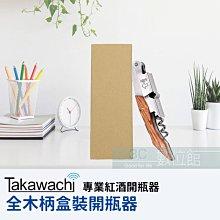 【6小時出貨】TAKAWACHI 全木柄酒保型開瓶器 開瓶刀 萬用刀 海馬刀 優質頂級不鏽鋼 紅酒 白酒 香檳 酒具
