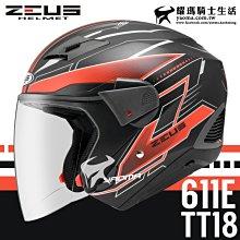 贈好禮 ZEUS安全帽 ZS-611E TT18 消光黑紅 內藏墨片 可加裝下巴 內鏡 半罩帽 通勤 耀瑪騎士機車部品