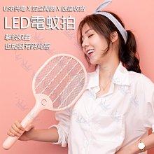 《夏天驅蚊/必備神器》4150V高壓擊殺 大網面 USB充電式電蚊拍 LED燈照明 防觸電蚊拍 捕蚊拍 捕蚊器 驅蚊器