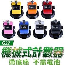 【傻瓜批發】(G22)機械式計數器 帶底座可站立 流量統計 點人數點人頭 念佛 機械按壓 手指計數器 板橋自取