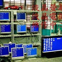 高雄達仁液晶維修 螢幕顯示器 液晶PC LCD螢幕.LED螢幕顯示器液晶螢幕維修高雄.液晶螢幕面板破裂更換.液晶維修高雄