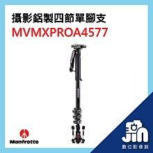 Manfrotto 曼富圖 XPROA4577 鋁製 四節 單腳架 + 577 轉接板 MVMXPROA4577 晶豪泰