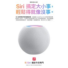 全新未拆 Apple HomePod mini 台灣公司貨 保固一年