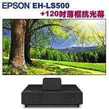 家庭劇院投影機組合【名展音響】120吋超薄框抗光幕+EPSON EH-LS500 4K PRO-UHD 雷射投影電視~