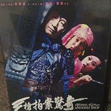 【三槍拍案驚奇】閻妮/ 倪大紅 /孫紅雷~DVD