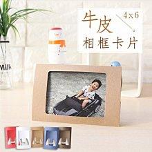 相框卡片 照片 相框 牛皮紙 4X6 ( 牛皮相框卡片 ) 婚禮謝卡 擺飾 可立於平面 禮贈品  恐龍先生賣好貨
