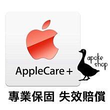 《 Macbook Pro 15 16 》開通7天內 Applecare+ AC+ 蘋果延長保固 蘋果保固 筆電 電腦