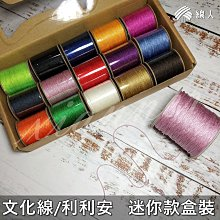 『線人』文化線 利利安 1mm 15色入 編織 流蘇 纏花 勾織 串珠 種子吊飾 春仔花 盒裝 迷你款