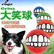 【🐱🐶培菓寵物48H出貨🐰🐹】美國《rogz》彈力益智大笑球 (直徑7.8cm) 特價259元