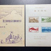 【珠璣園】J4910BX 日本郵票 - 1949年 富士箱根國立公園 小全張  1全 SCOTT CV=50