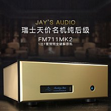 Jay's Audio 復刻 瑞士天價 FM Acoustics 711MKII 平衡 後級