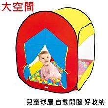 蚊帳 大空間 球屋 海洋球屋 遊戲間 帳篷 小帳篷 蚊帳 玩具間(可另加購彩球)【塔克玩具】