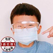 防疫眼鏡 護目鏡 防護眼鏡 防塵 防風沙 兒童防疫 防飛沫 防塵眼鏡 護鏡 防護鏡 透明護目鏡 ♣生活職人♣【B046】