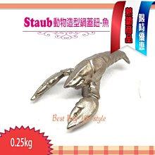 法國製 Staub 動物造型 鍋蓋鈕 造型把手 (龍蝦) 鍋蓋頭 現貨