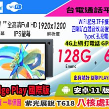 【傻瓜批發】Msphone序號 台電 M40 Pro 10.1吋 128G/6G 平板電腦 安卓11 GPS 4G通話