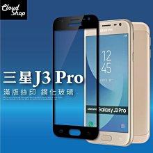 Cloud Shop 滿版 絲印 9H 鋼化玻璃 三星 J3 Pro SM-J330 5吋 保護貼 螢幕保護貼 玻璃貼