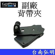 台南弘明 副廠 GoPro HERO 6 7 8 9  SJ7 小蟻 固定夾 背包夾 帽夾 背帶夾 可360度旋轉